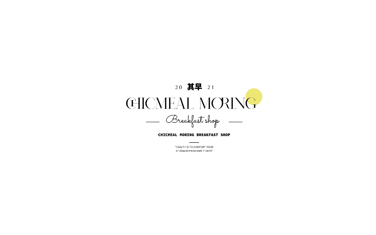 Chicmeal Morning其早-早餐品牌设计