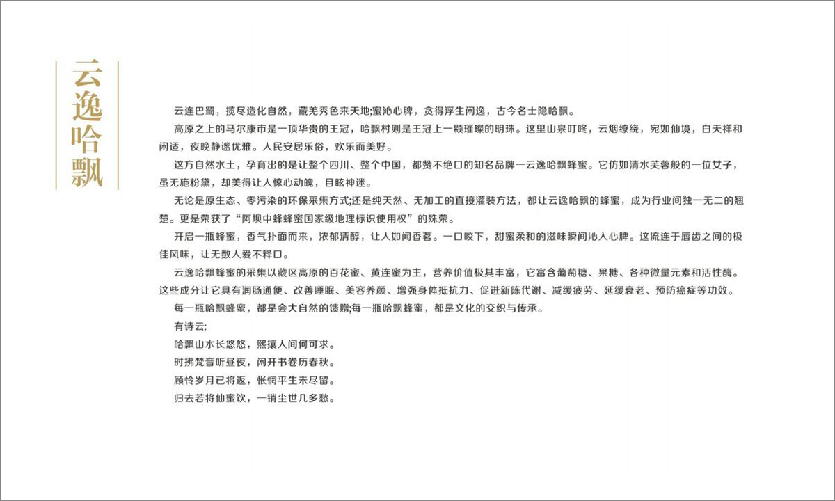 蜂蜜包装设计,礼盒包装设计,包装设计,LOGO设计,字体设计,插画设计