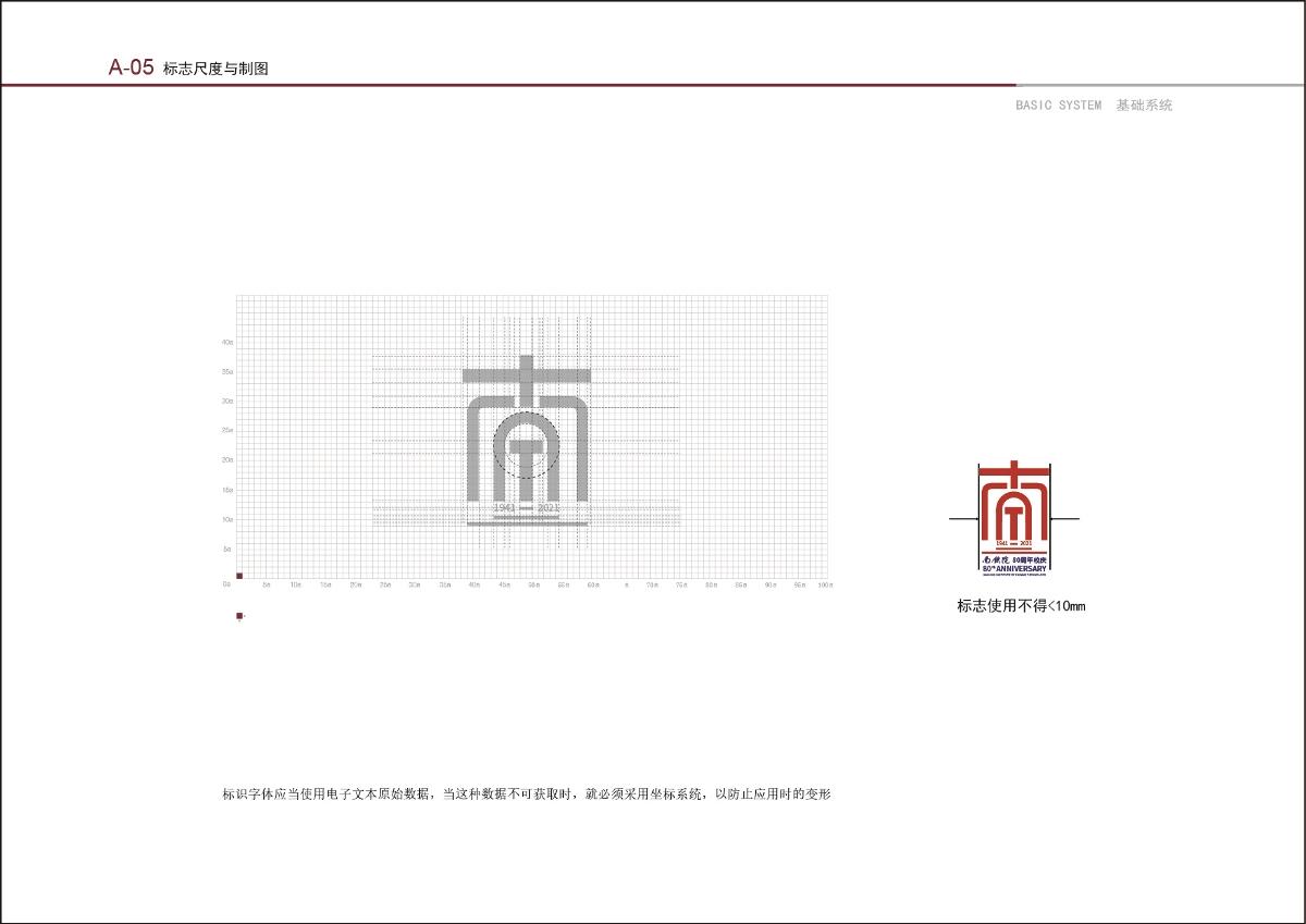 应 南京铁道学院 邀请为 80周年校庆设计的徽标