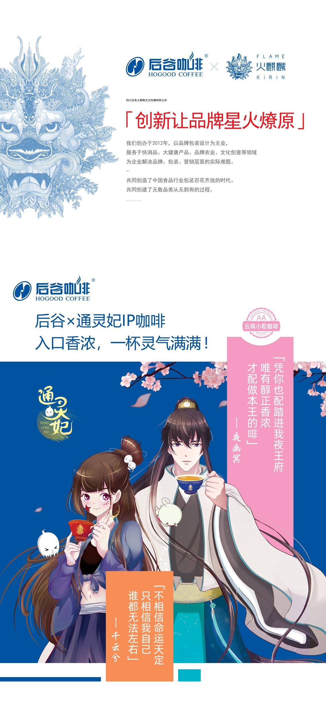 后谷咖啡×通灵妃IP丨咖啡品牌丨云南小粒咖啡
