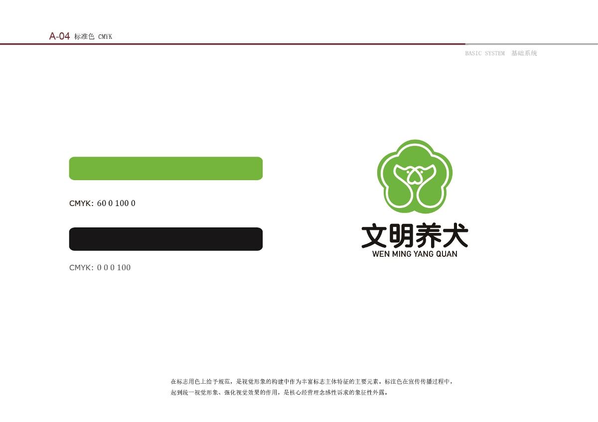 """南京市公安局""""文明养犬""""的公益活动邀请我设计的LOGO"""