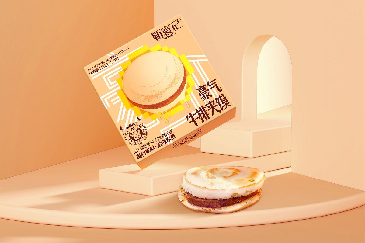 西安网红特色食品肉夹馍如何新潮?——袁记新潮肉夹馍包装设计 厚启