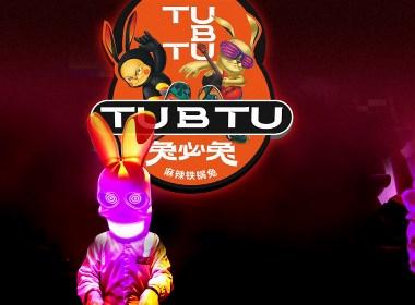 成都水手设计:兔必兔麻辣铁锅兔餐饮品牌vi形象设计