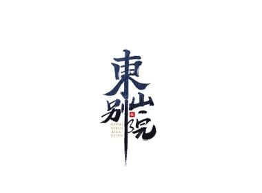 千江字體設計第71集