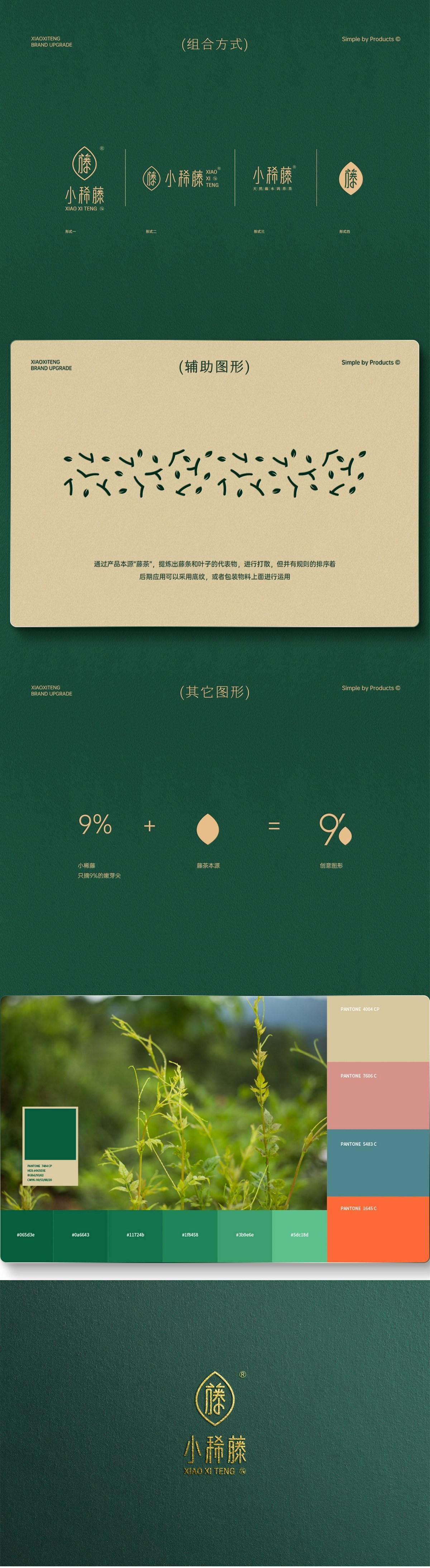 植白 X 小稀藤茶品牌视觉设计分享