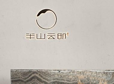 建筑空间摄影 ‖ 南京·半山云邸