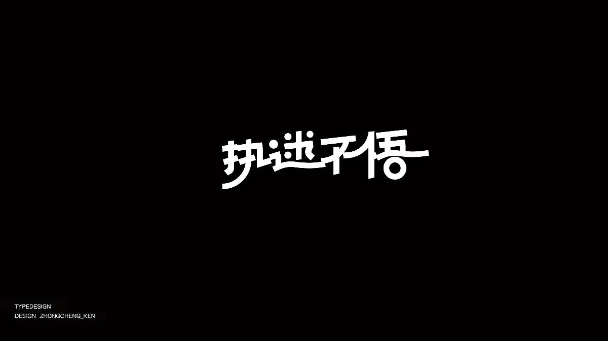 字體設計   十三輯