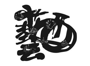 贵州包装设计,贵州大典创意设计