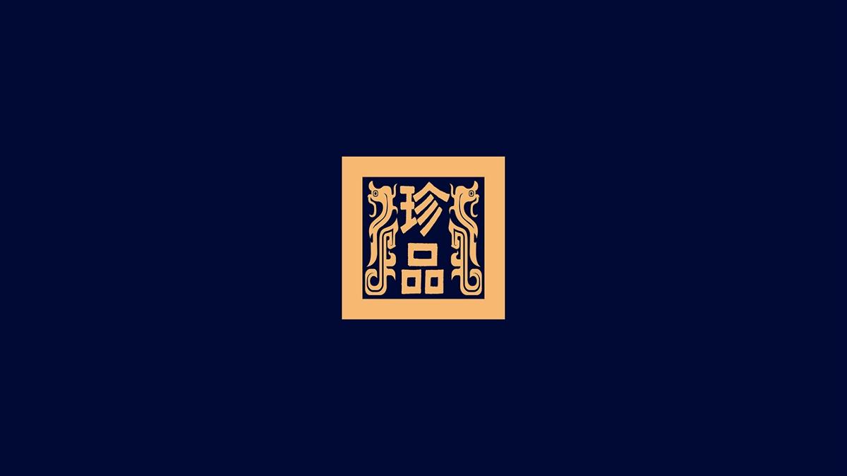 酉客|创意酒包装设计
