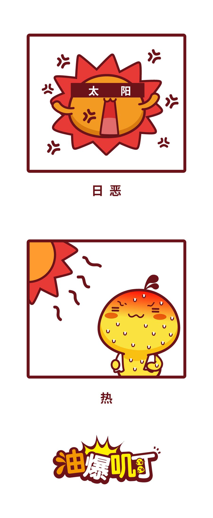 油爆叽丁夏天的漫画