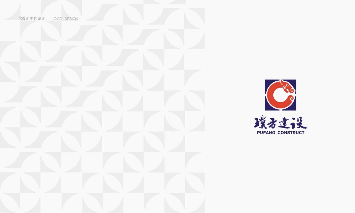 新生代品牌创意设计丨璞方建设企业LOGO设计