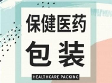保健品医药养生包装合集