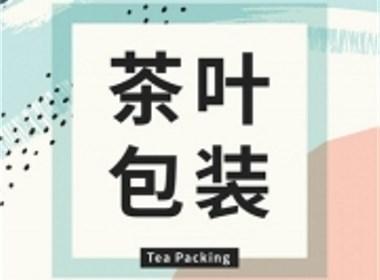 茶叶包装合集