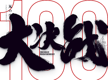 手写书法字体设计精选100例