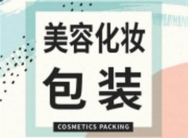 化妆品美容护肤包装合集