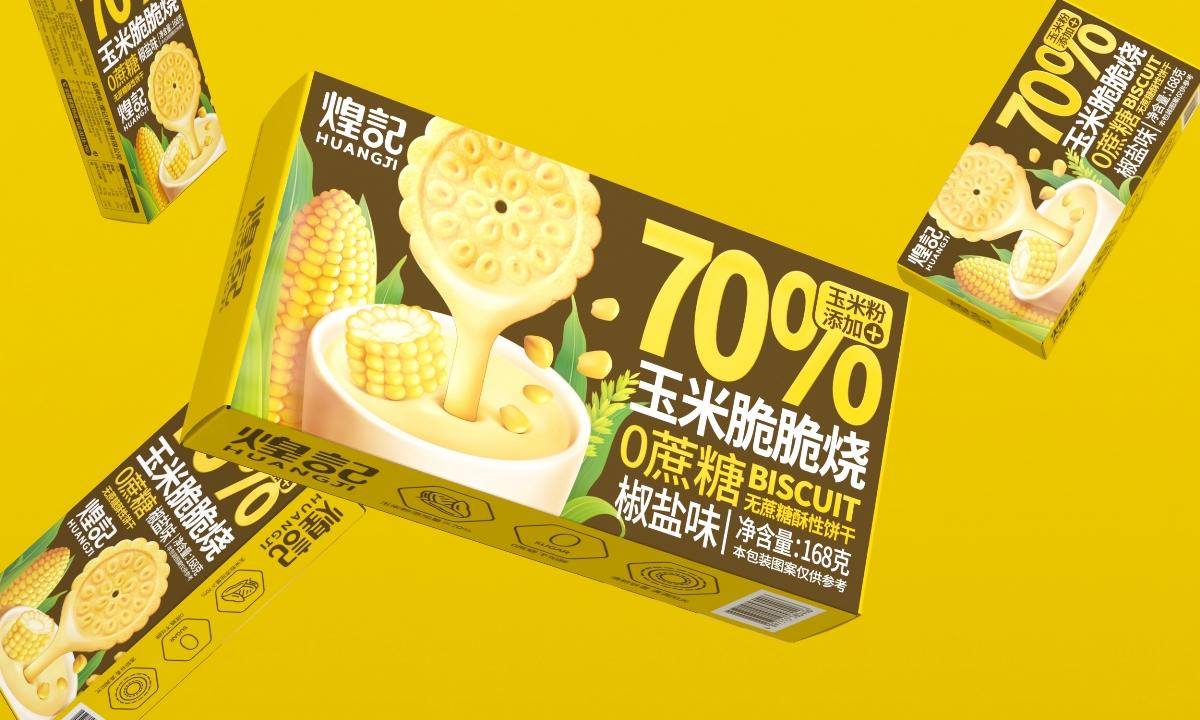 煌记玉米脆脆烧-品牌包装设计