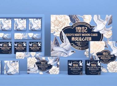 煌記燕窩流心月餅-品牌包裝設計