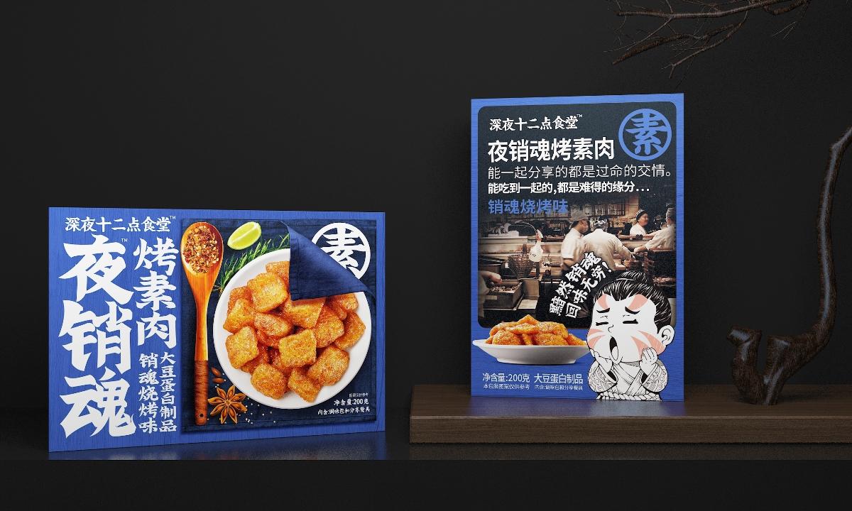 深夜十二点食堂-夜销魂烤素肉 品牌包装设计