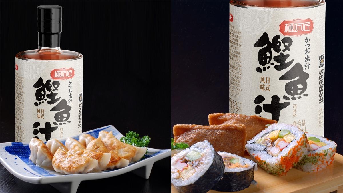 極味匠 鲣鱼汁包装设计   摩尼视觉原创