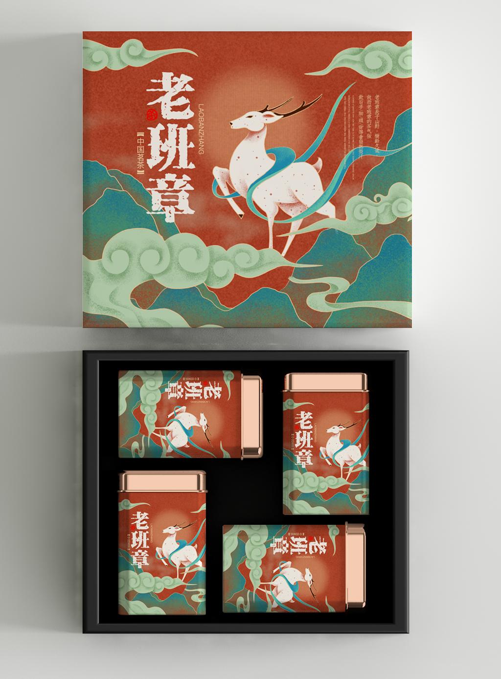 老班章云南普洱茶包装