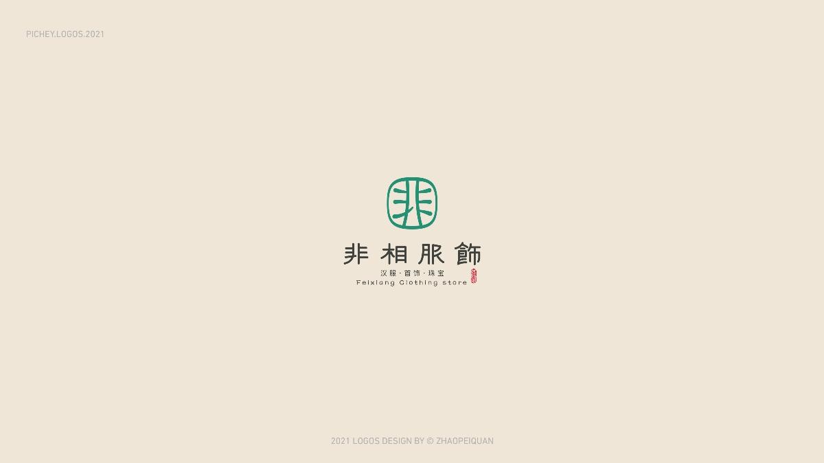 中国风LOGO设计