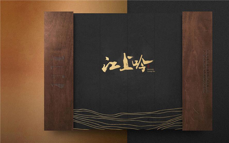 江上吟酒吧品牌形象设计