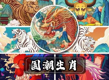 国潮十二生肖插画
