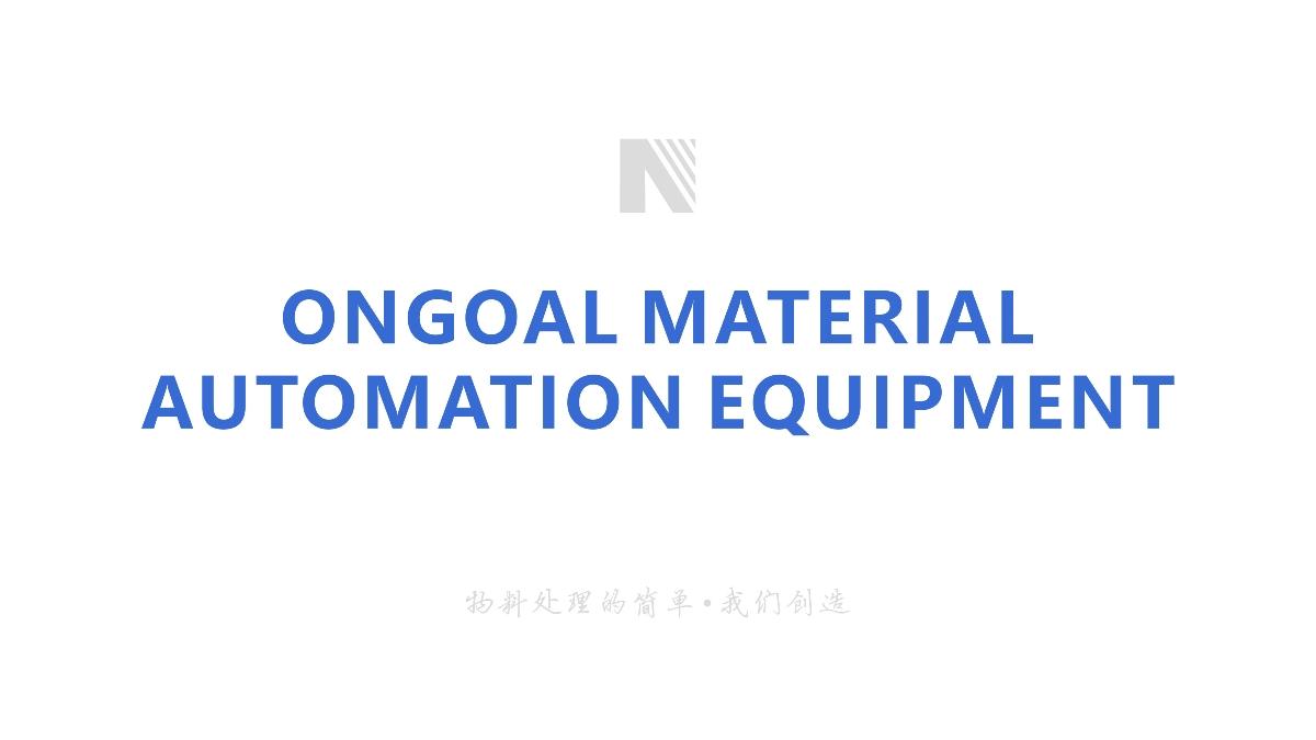 丨品牌设计案例丨ONGOAL宏工自动化物料系统丨品牌设计案例