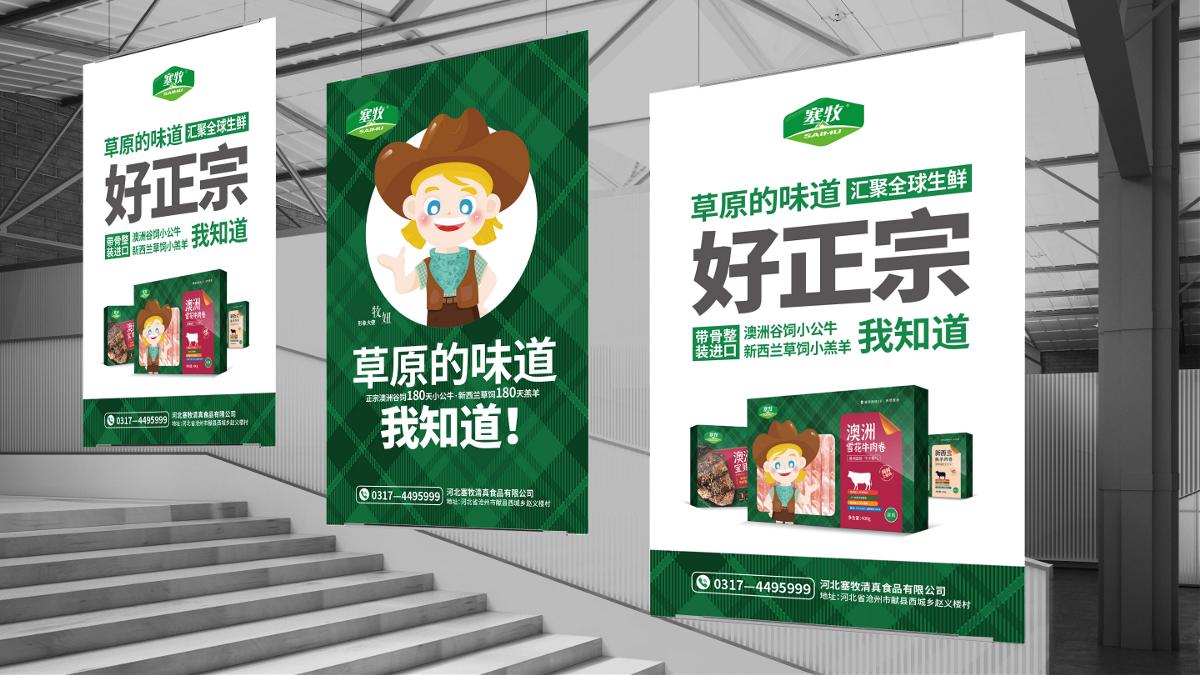 超级视觉助力生鲜品牌打造 食品包装设计