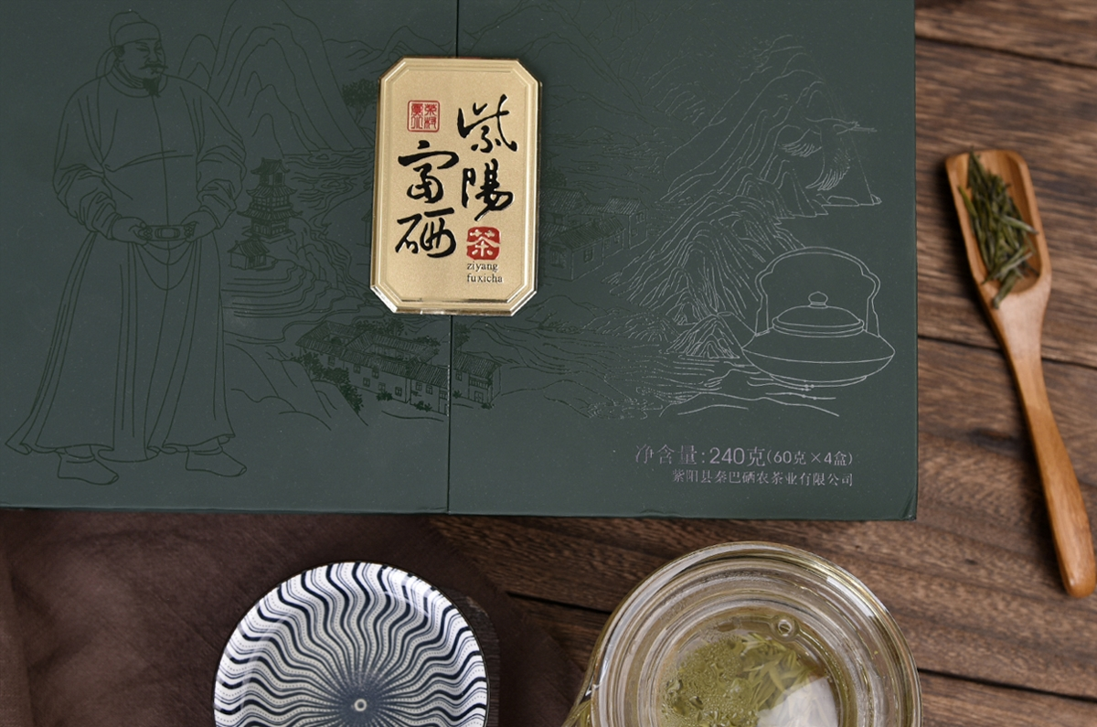 茶叶×紫阳富硒茶