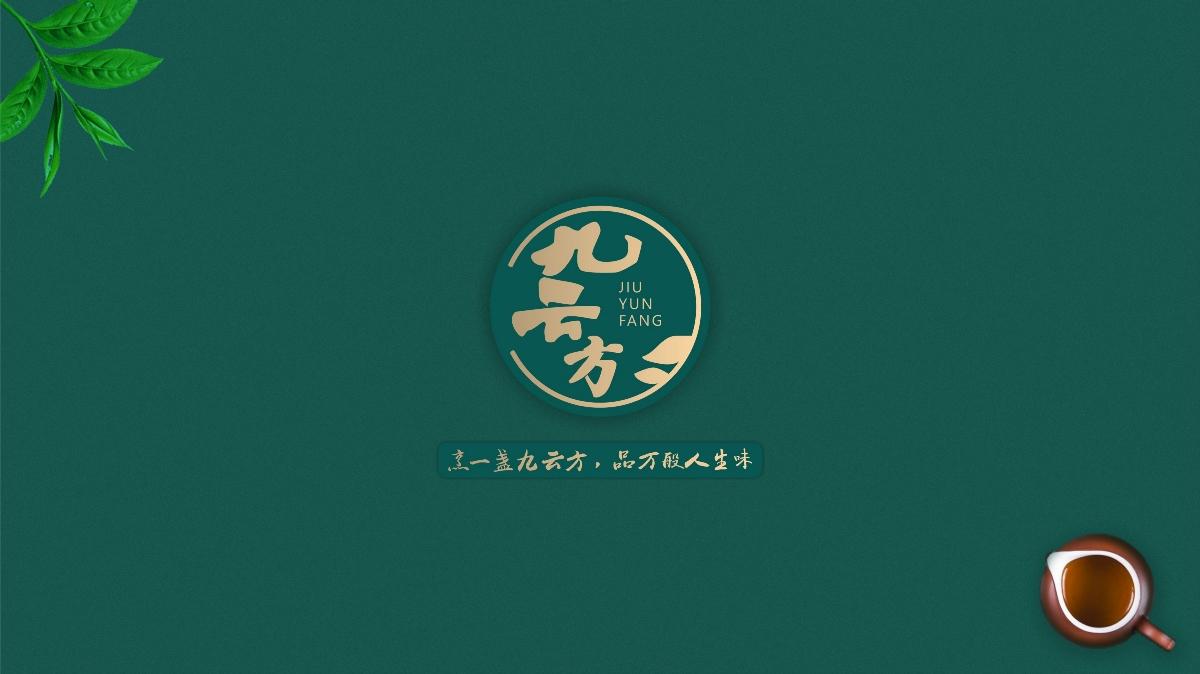 九云方浅尝系列茶叶包装设计 | 乌龙茶
