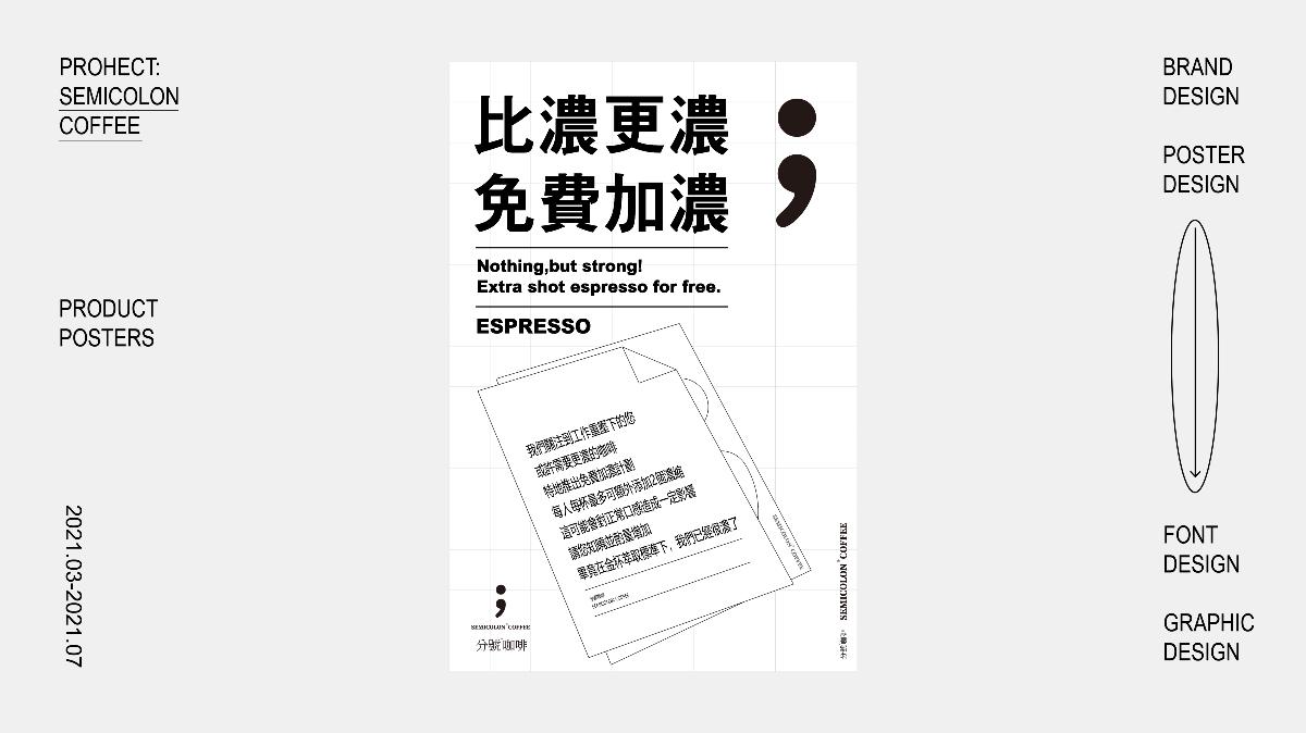 SEMICOLON COFFEE POSTER DESIGN