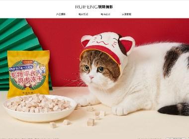 宠物食品摄影拍照|猫粮摄影|狗粮拍摄|RUIFENG锐锋摄影