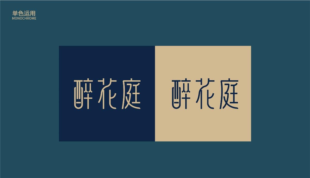 粤菜logo | 醉花庭