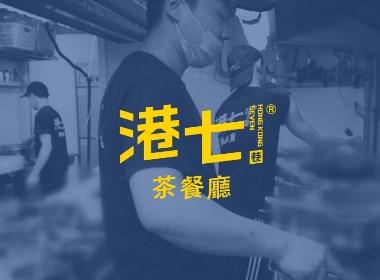 港七茶 | 港式餐飲品牌logo優化升級