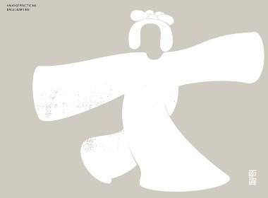 漢字境/一字禪《七月洪流》