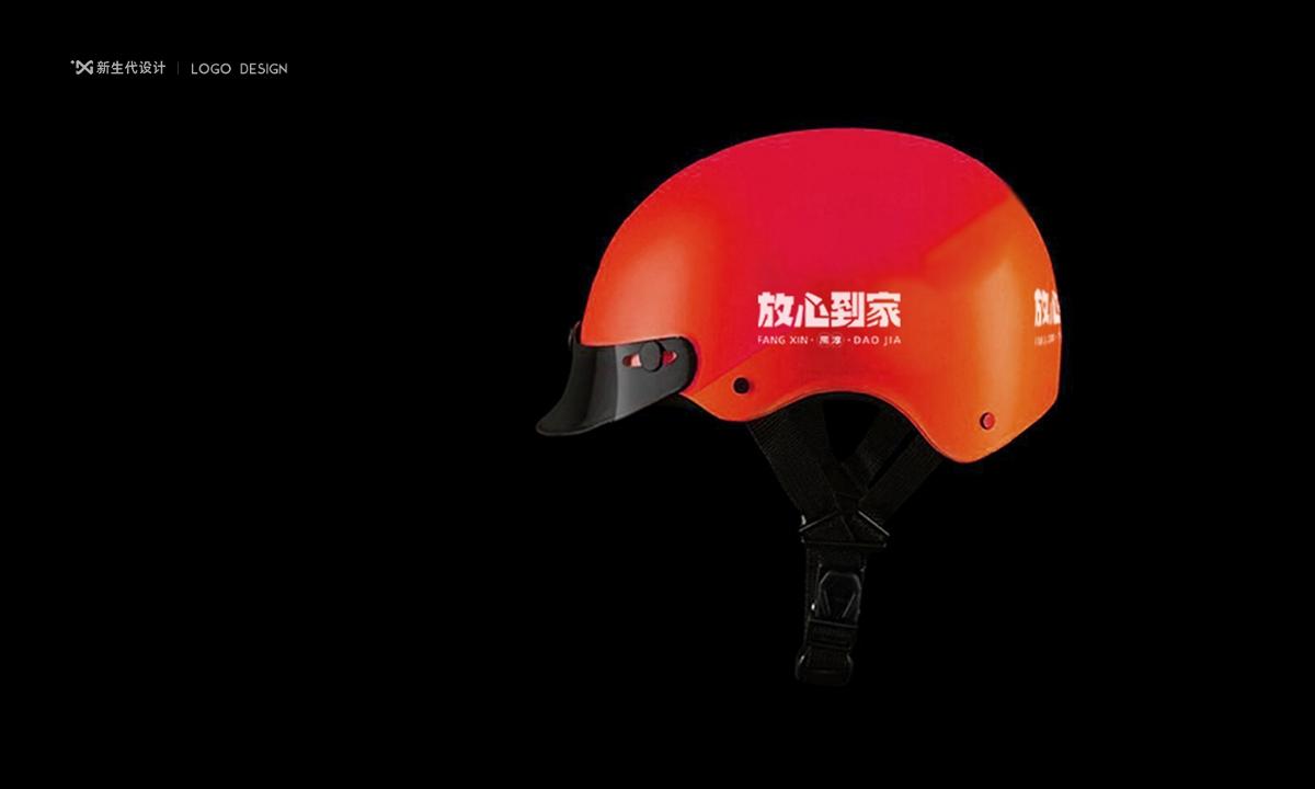 新生代品牌创意设计丨放心到家外卖品牌形象设计