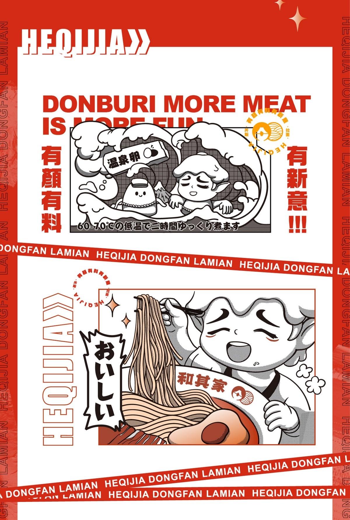 和其家丼饭拉面餐饮品牌设计