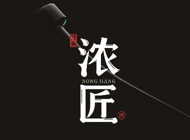 杜康新品浓匠酒包装设计-黑马奔腾创意出品