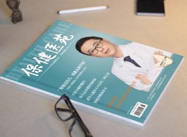海空案例 | 卫生部《保健医苑》(2021.06)· 发行杂志