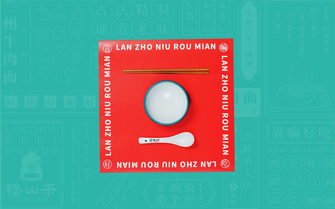 餐饮全案设计—穆山禾兰州牛肉面