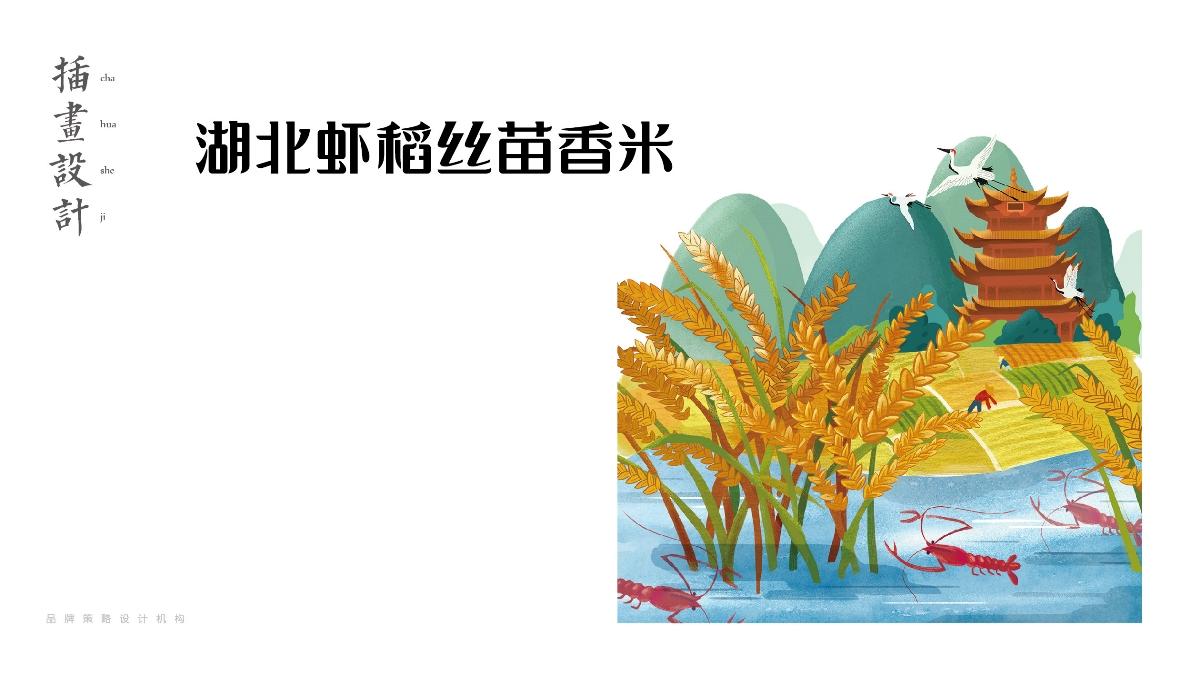八米铺 x 观复 | 那些美如画的稻米之乡(贰)