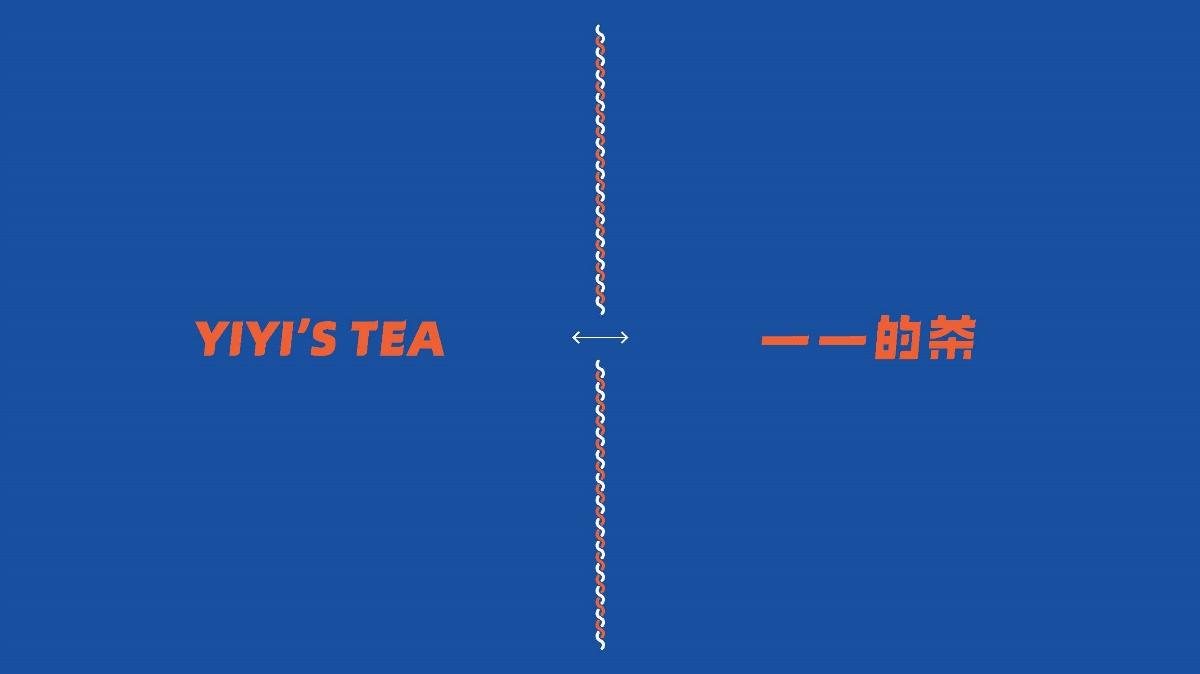 一一的茶品牌设计 | 森度品牌
