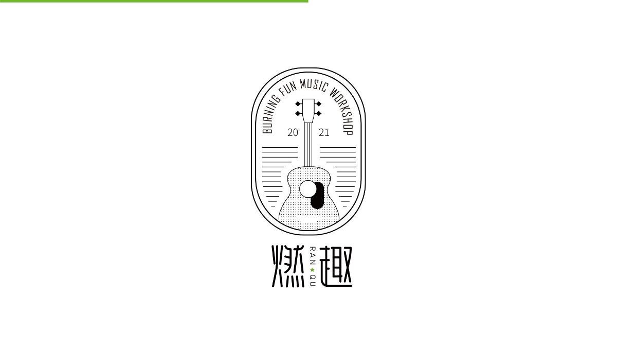 燃趣音乐坊&品牌logo视觉