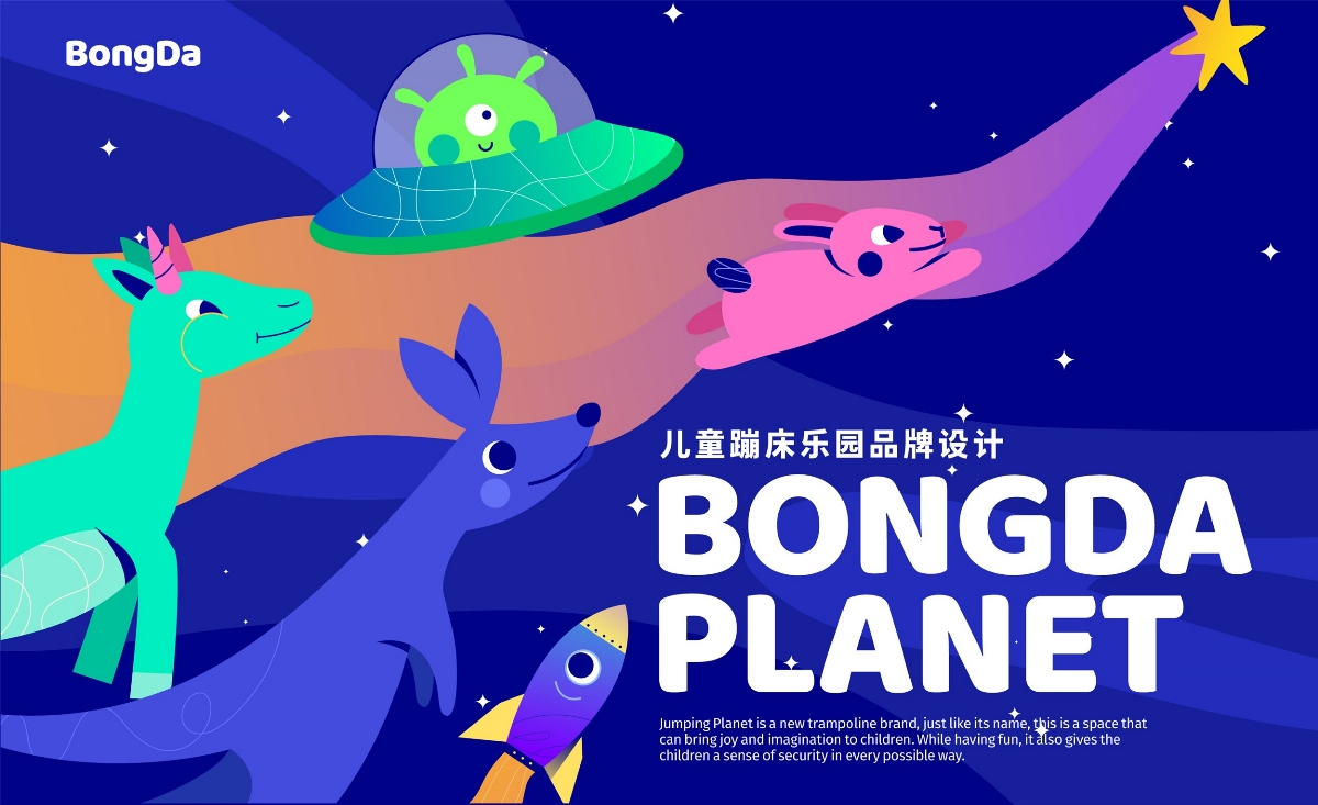 BongDa 蹦跶星球 儿童蹦床乐园品牌设计 儿童VI设计