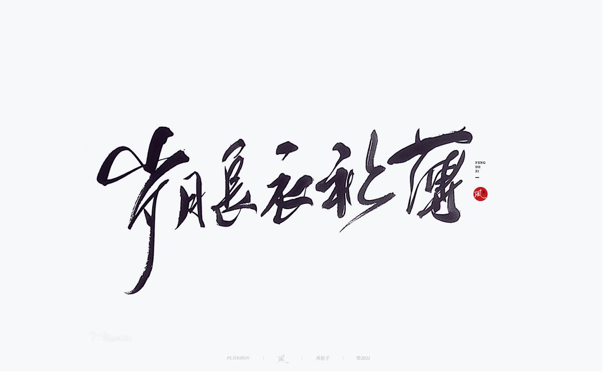 手写书法字体设计