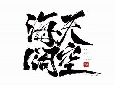 手写字体设计(第5回)