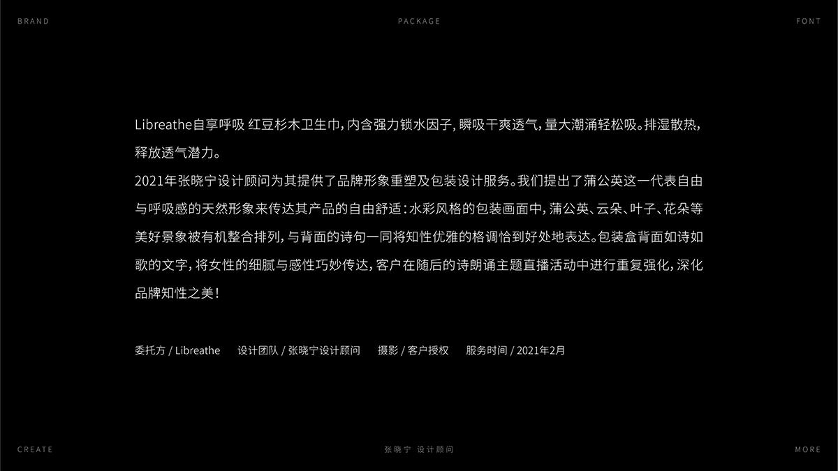 Libreathe自享呼吸卫生巾包装设计 X 张晓宁