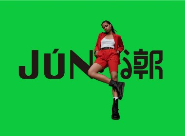 潮牌服装logo | JUN-潮
