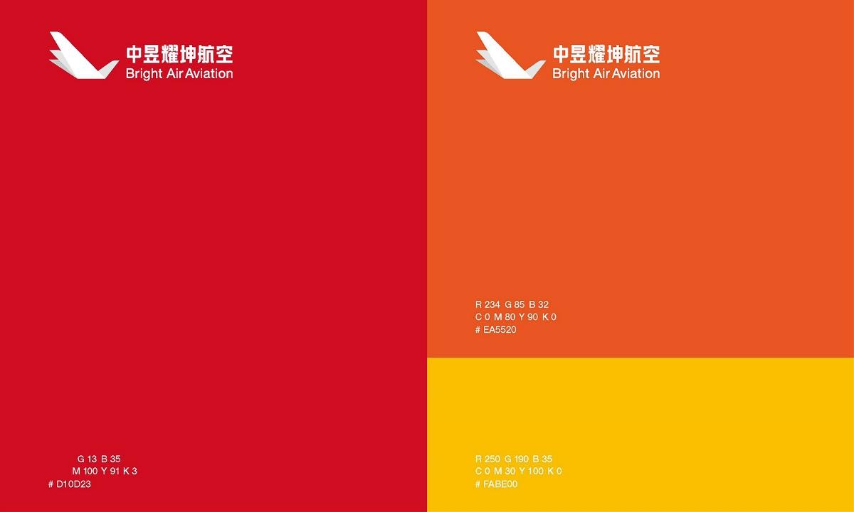 航空品牌全案设计——中昱耀坤航空公司